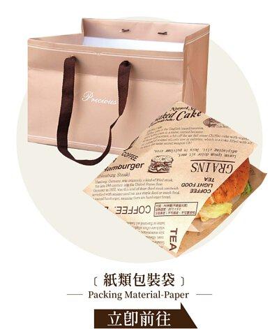 烘焙包裝袋 - 烘焙材料行 | 烘焙樂工坊