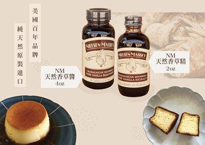 香草 - 烘焙材料行 | 烘焙樂工坊