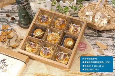 簡易盒 點心盒 餅乾盒 禮盒 紙盒 牛皮紙盒 中秋 9格
