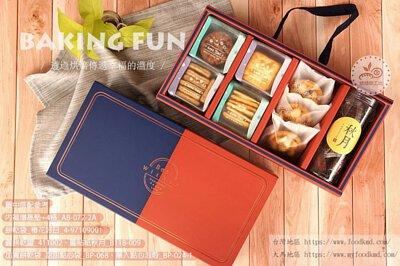 簡易盒 點心盒 餅乾盒 禮盒 紙盒 牛皮紙盒 中秋 8格