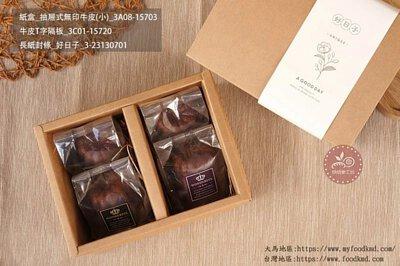 簡易盒 點心盒 餅乾盒 禮盒 紙盒 牛皮紙盒 可麗露