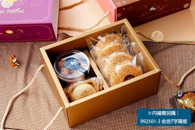 簡易盒 點心盒 餅乾盒 禮盒 紙盒  中秋  手提盒