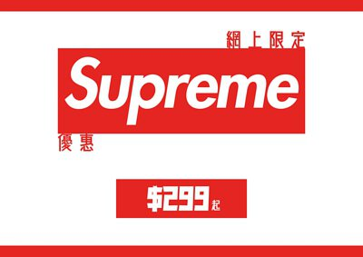 https://www.huskysneaker.com/categories/supreme-sale