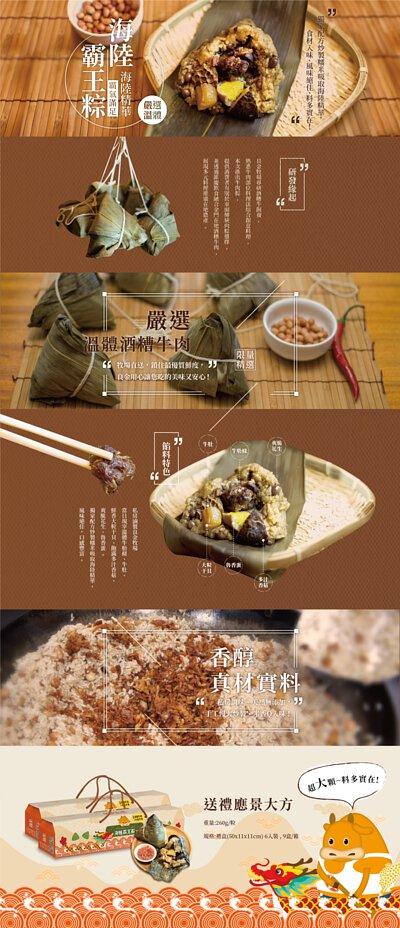 海陸霸王粽