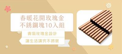 玫瑰金筷子10雙組