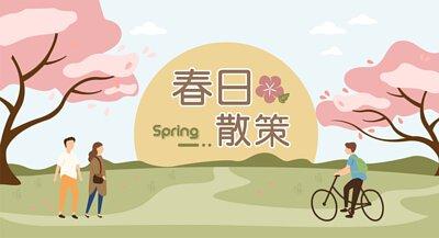 櫻花樹下的散步,春日散策