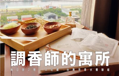 "<img src=""taiwan-perfumer-house-crossHualien-hotel.jpeg"" alt=""taiwan-perfumer-house-crossHualien-hotel"">"
