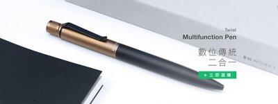 bnworks twiist 雙料系列 觸控鋼珠筆