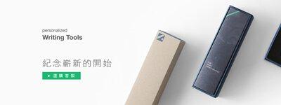 bnworks 客製化文具 客製刻字 客製化禮物 客製文書用品 客製筆 bndot 啟點系列 不銹鋼原子筆 硬派焰藍特別版本 燒色 熱著色