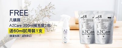 A2Care,日本製,除菌,殺菌,消臭,除臭,清潔,清新,噴霧,空氣清新,Made in Japan,Antibacterial,Deodorant,Fresh Spray,Room Spray,Fabric Water,Room Mist