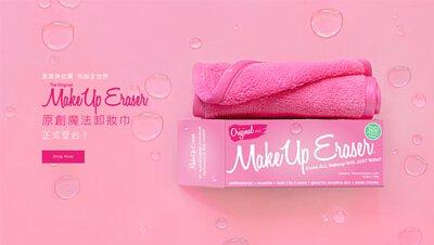 MakeUp Eraser原創魔法卸妝巾