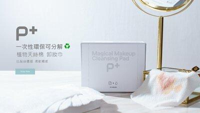 P+純淨佳 一次性環保可分解,植物天絲棉卸妝巾