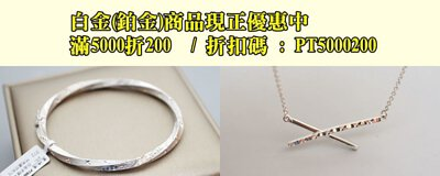 白金項鍊,鉑金pt950,白金戒指,白金手鍊
