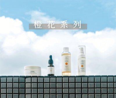 miyasworks,miya's works,橙花,保濕,疏通毛孔,預防皺紋,延緩老化,減少暗粒粉刺,平衡油脂分泌,提亮膚色