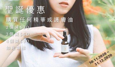 miyasworks,miya's works,永久花,淡印,舒緩敏感,濕疹,玫瑰痤瘡,洋甘菊,抗紅腫,消炎