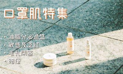 miyasworks,miya's works,口罩肌,橙花,收毛孔,消炎,改善膚色不均,暗沉,平衡油脂分泌