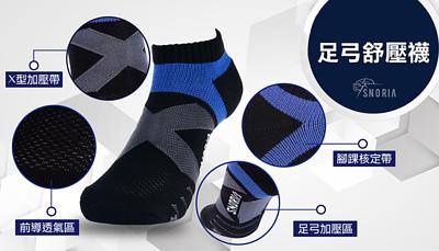 運動氣墊襪-足弓舒壓襪