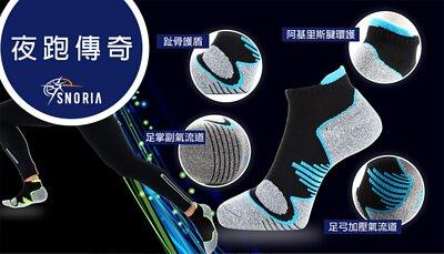 超級機能襪-夜跑傳奇