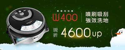 ILIFE W400 專業洗地機器人,專業拖地機器人,讓科技為您代勞。振興 優惠 年中慶