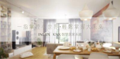 knx,smart home,智慧宅,燈光控制,智能住宅,智慧生活,智能居家,窗簾,燈光,燈光控制,溫度控制,冷氣,智慧居家,home automation,app