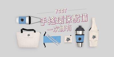 環保杯的配備都能一次在這買齊:環保吸管+環保袋