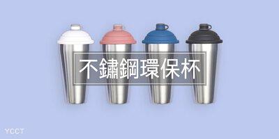 不鏽鋼吸管杯,不鏽鋼杯推薦,吸管杯推薦,環保隨行杯