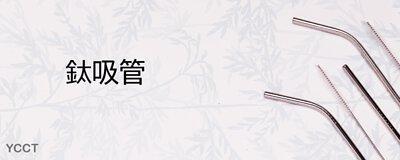 鈦金屬環保吸管材質