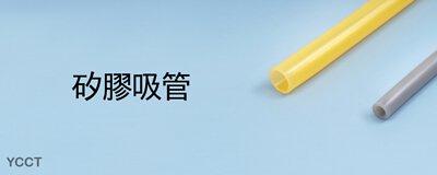 矽膠材質環保吸管