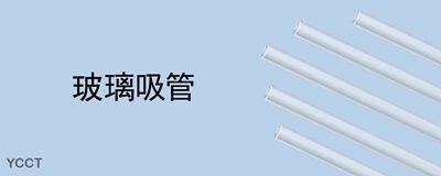 玻璃製環保吸管材質