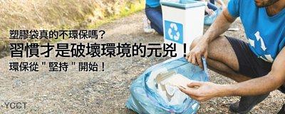 飲料提袋取代塑膠袋