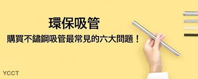 不鏽鋼吸管最常見的六大問題
