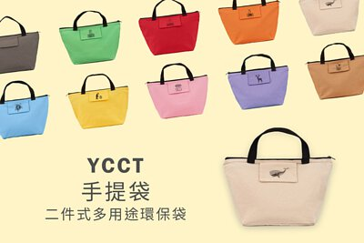 手提袋|二件式多用途環保袋