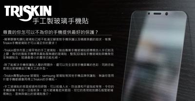 Triskin手機玻璃貼,專業手機玻璃貼師傅親自人手切割及上膠,精緻美觀,完全呈現手機屏幕的色彩,解決手機保護貼入塵的問題,可以抵擋入水、防油漬和不留指紋,最貼服無縫的玻璃貼