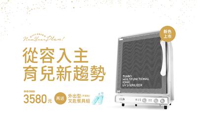 全效型紫外線消毒機,消毒鍋,買消毒機送外出型叉匙餐具組