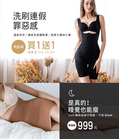 連身塑身衣,買一送一,夜用型束身衣,產後緊縮褲,特惠,大特價,瘦身