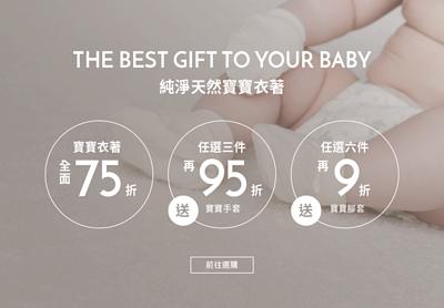 寶寶衣著,無染棉,初生肚衣,紗布衣