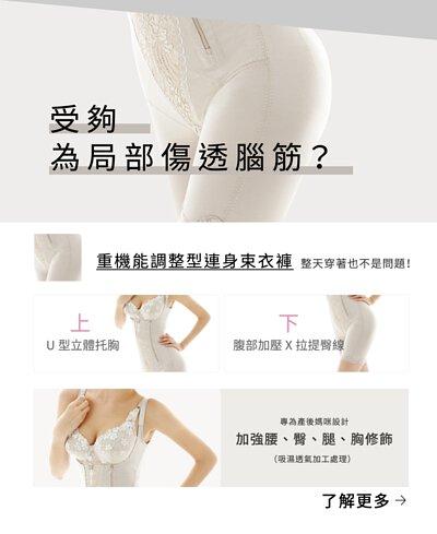 六甲村,產後瘦身,產後塑身,束臀帶,束腹帶,24H縮腹內褲,夜用型彈性束腹,待產