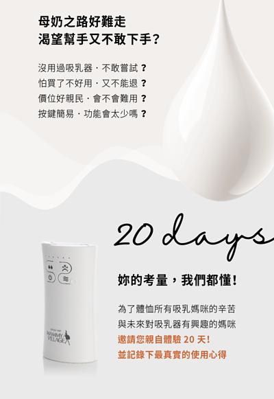 Mini-Milker 輕手感電動吸乳器,六甲村,吸乳器,吸乳器體驗,小花集乳瓶,免手持集乳罩