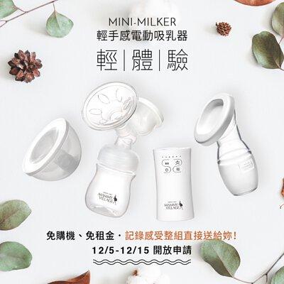 六甲村,miniliker輕手感電動吸乳器,吸乳器體驗,電動吸乳器
