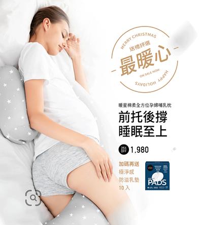 六甲村,六甲耶誕村,交換孕禮攻略,炫涼馬卡龍孕婦哺乳枕,暖星棉柔孕婦哺乳枕
