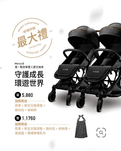 六甲村,六甲耶誕村,交換孕禮攻略,motions潮輕旅單雙人嬰兒推車,推車,雙人推車