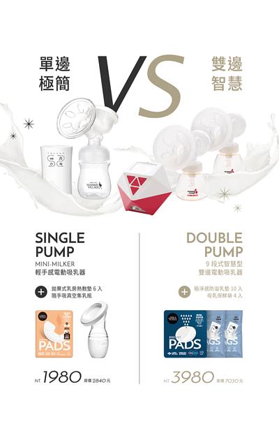 六甲村,miniliker輕手感電動吸乳器,9段式智慧型電動吸乳器,mammyvillage,breastpump