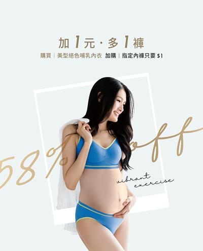 六甲村,mammyvillage,母乳,孕哺內衣,孕期內褲,懷孕
