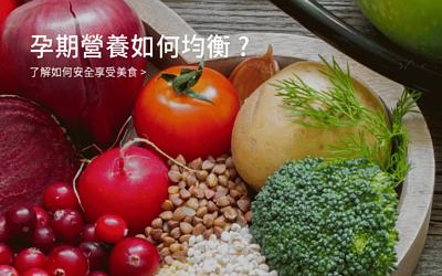 六甲村孕期營養如何均衡:了解如何享受美食