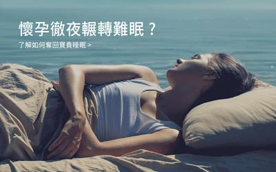 懷孕徹夜輾轉難眠:了解如何奪回寶貴睡眠