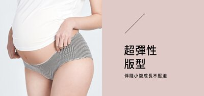 六甲村孕婦內褲超彈性版型伴隨小腹成長不壓迫