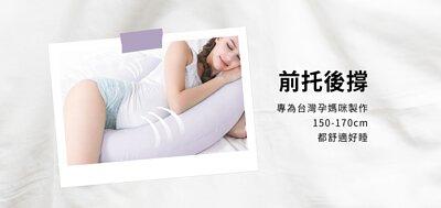 前托後撐 專為台灣孕媽咪製作,150-170cm都舒適好睡