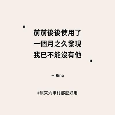 """""""前前後後使用了一個月之久,發現我已不能沒有他"""" - Rina #原來六甲村那麼好用"""