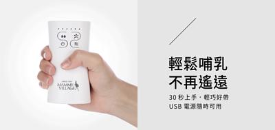 輕鬆哺乳不再遙遠  30秒上手,輕巧好帶 USB電源隨時可用