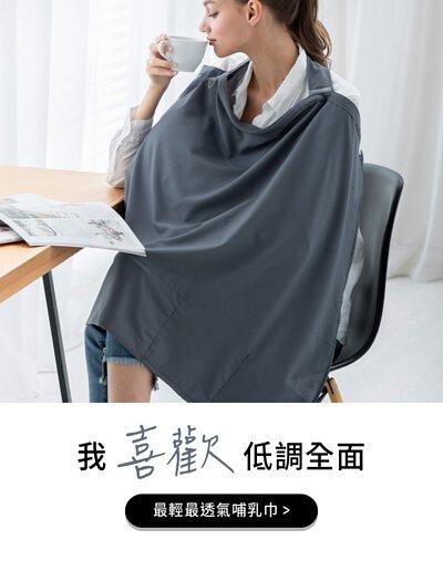 透隱時尚行動哺乳巾